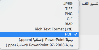 تصدير PDF في PowerPoint 2016 for Mac