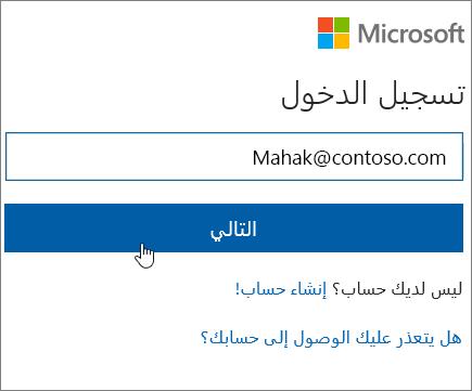 تسجيل الدخول في SharePoint Online