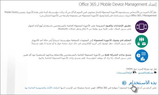 إعداد إدارة أجهزة المحمول لـ Office 365