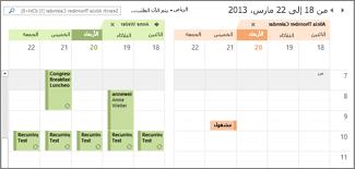 تقويم Google تم استيراده وعرضه جنباً إلى جنب في Outlook