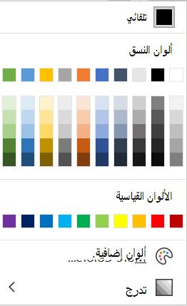 قائمة لون الخط في Word.