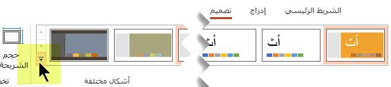 حدد السهم لأسفل الذي يفتح معرض متغيرات الألوان