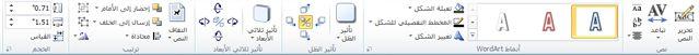 """علامة التبويب """"أدوات WordArt"""" في Publisher 2010"""