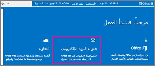 صفحة الترحيب، تعرض لوحة عنوان البريد الإلكتروني