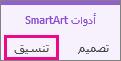 """علامة التبويب """"تنسيق"""" ضمن """"أدوات SmartArt"""""""