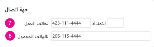 لقطه شاشه ل# حقول ارقام الهاتف التي تتم مزامنتها في Yammer