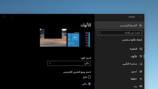 صفحه الألوان في إعدادات Windows الموضحة في الوضع الداكن