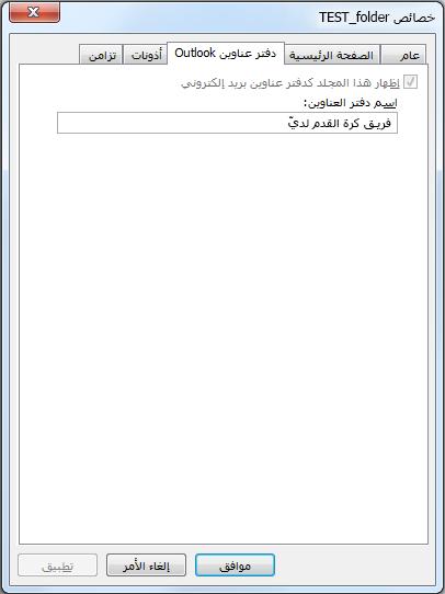 """تأكد من تحديد خانة الاختيار """"إظهار هذا المجلد كدفتر عناوين البريد الإلكتروني""""."""