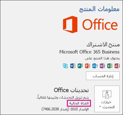 معلومات الحساب المنتج ل# اشتراكك الحالي قناه Office 365 Business