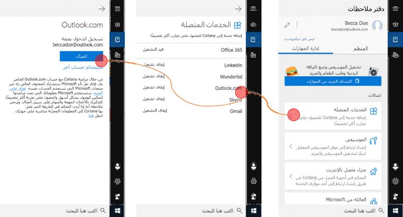 لقطه شاشه مع Cortana المفتوحة علي Windows 10 وقائمه الخدمات المتصلة مفتوحة.