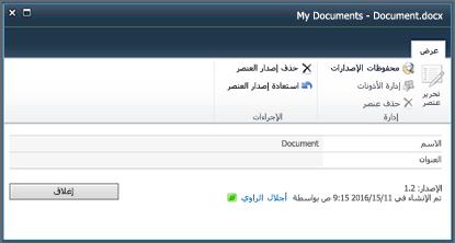 مربع الحوار محفوظات الاصدارات SharePoint 2010