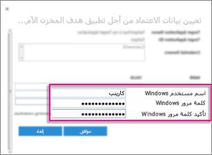 """تعرض لقطة الشاشة مربع الحوار """"حقول بيانات الاعتماد"""" الذي تستخدمه عند إنشاء """"تطبيق هدف المخزن الآمن"""". وتُظهر كذلك القيم الافتراضية و""""اسم المستخدم في Windows"""" و""""كلمة مرور Windows""""."""