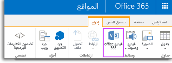 تضمين فيديو office 365 فيديو