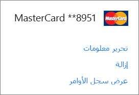 صفحة خيارات الدفع، التي تُظهر معلومات التحرير وارتباطات إزالة محفوظات الطلبات لبطاقة ائتمان وعرضها.