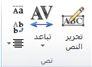 مجموعة نص WordArt في Publisher 2010