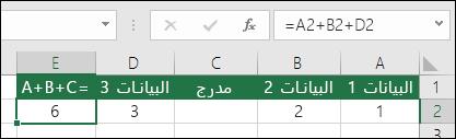 لن يتم تحديث الصيغ = A + B + C إذا أضفت صفوفاً