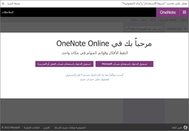 أهلاً بك في OneNote Online حيث يمكنك إنشاء دفاتر ملاحظات رقمية وعرضها واستخدامها ضمن مستعرض