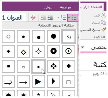 لقطة شاشة لكيفية إضافة رموز نقطية إلى صفحة في OneNote 2016.