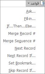 """في Word، القائمة المنسدلة للحقول """"قواعد"""" والتي يمكن الوصول إليها في المجموعة """"كتابة وإدراج"""" من علامة التبويب """"مراسلات"""""""