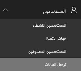 لوحة معلومات ترحيل البيانات