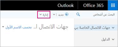 """صورة لشكل صفحة """"الأشخاص"""" في Outlook على الويب"""