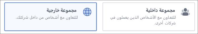 لقطة شاشة تظهر أنه بإمكانك اختيار إنشاء مجموعة داخلية أو خارجية