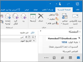 صورة لما سيبدو عليه عندما يكون لديك حساب Outlook.com في Outlook 2016.