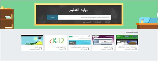 صفحه البحث موارد التعليم