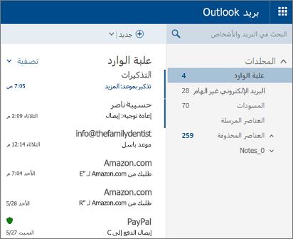 شاشة Outlook.com أو Hotmail.com الأساسية