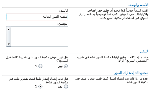 """مربع الحوار ل# اضافه اسم و# الرسم التخطيطي، و# التنقل """"التشغيل السريع"""" و# تعيين الاصدار."""