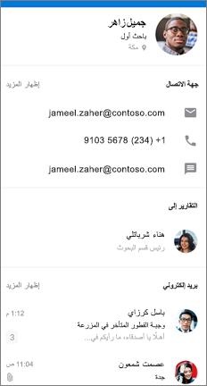 تُظهر بطاقة الأشخاص : معلومات جهة الاتصال وبنية التقارير ورسائل البريد الإلكتروني الأخيرة