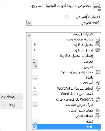 """في قائمة الأوامر، اختر XML، ثم انقر فوق """"إضافة""""."""