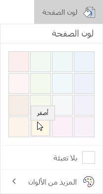 خيارات لون الصفحه في OneNote for Windows 10