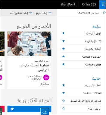 الصفحه الرئيسيه ل SharePoint Online