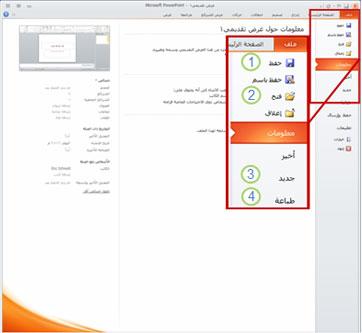 """علامة التبويب """"ملف"""" في شريط PowerPoint 2010"""