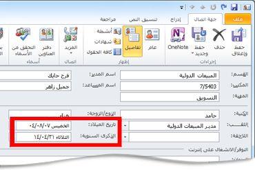 طريقة عرض التفاصيل لجهة اتصال Outlook
