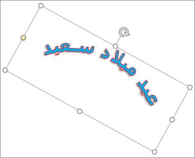 تدوير WordArt باستخدام مقبض التدوير