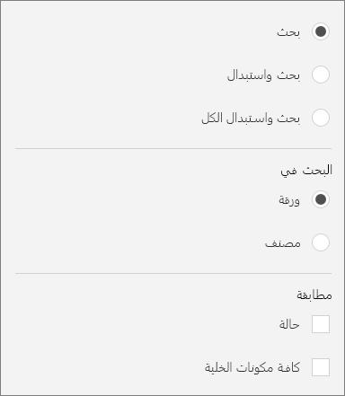 يظهر المزيد من الخيارات ل# البحث عن في Excel Mobile.