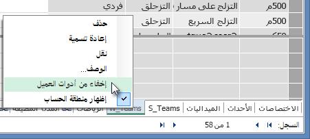 كيفية إخفاء الجداول من أدوات عميل Excel