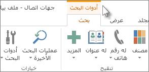علامة تبويب أدوات البحث