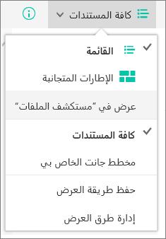 طرق عرض عبر الانترنت SharePoint في Internet Explorer 11