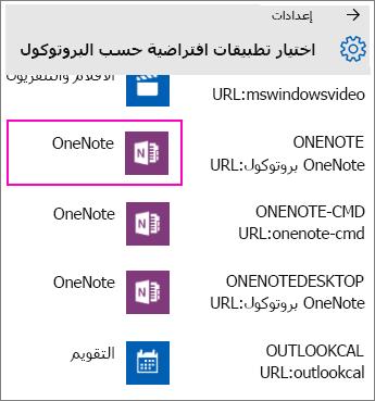 لقطة شاشة لبروتوكولات OneNote في إعدادات Windows 10.