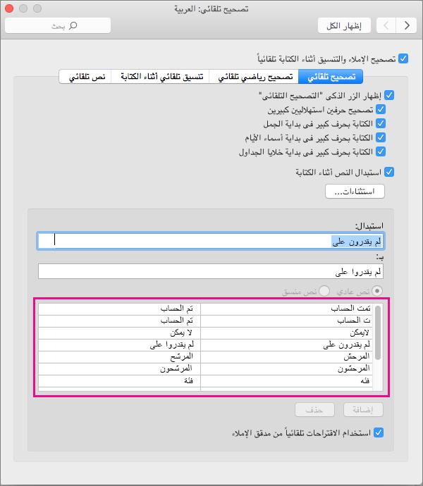 """تربط قائمة """"تصحيح تلقائي"""" النص الذي يتم تحديده لاستبداله بنص يتم إدراجه كبديل."""