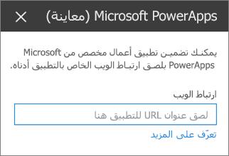 جزء الخصائص في Power Apps