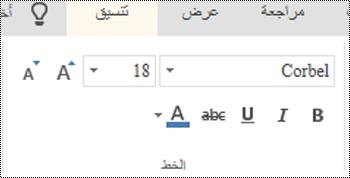 """مجموعة """"الخط"""" في PowerPoint Online"""