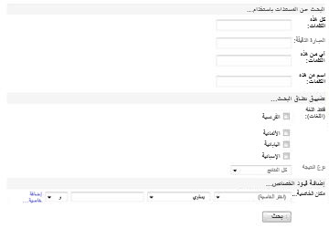 جزء ويب الخاص بمربع البحث المتقدم