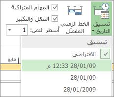 """زر وقائمة """"تنسيق تاريخ المخطط الزمني"""" في Project"""