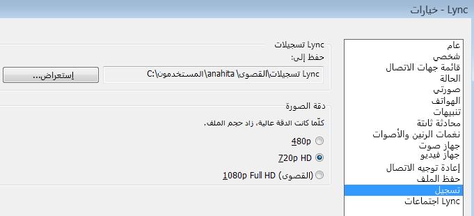لقطة شاشة لدقة التسجيل وموقعه