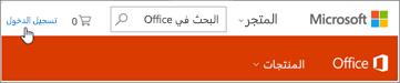 تسجيل الدخول إلى Office 365