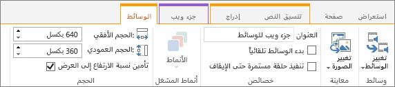 """علامة التبويب """"الوسائط"""" علي """"شريط التحرير"""""""